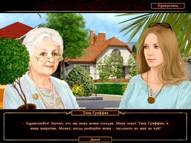 Сваха. Соединяя сердца - screenshot 3