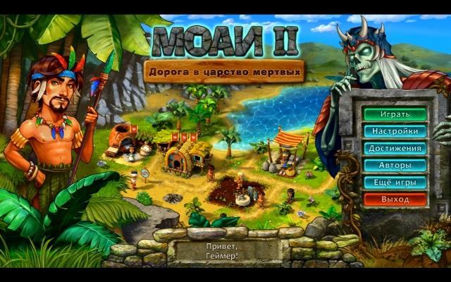 Моаи 2. Дорога в царство мертвых - screenshot 1