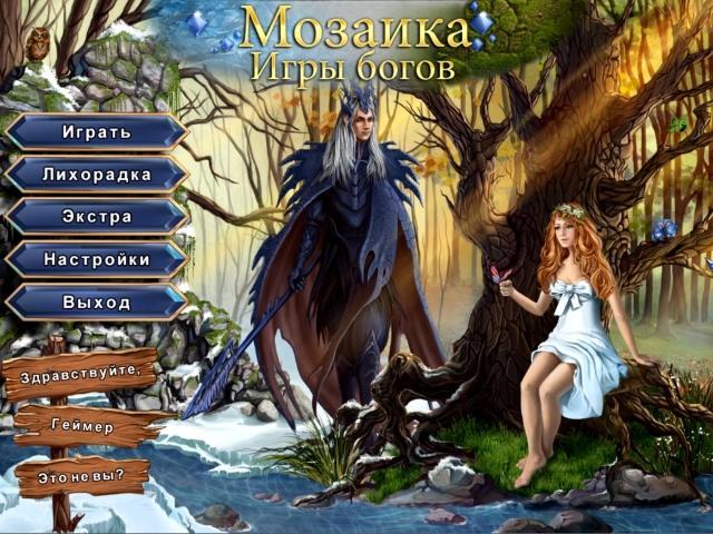 Мозаика. Игры богов - screenshot 1