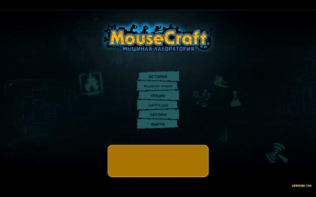 MouseCraft. Мышиная лаборатория - screenshot 1