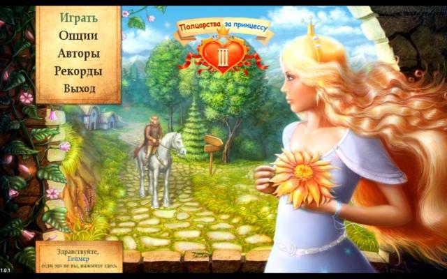 Полцарства за принцессу 3 - screenshot 1