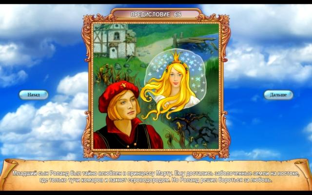 Полцарства за принцессу 3 - screenshot 2