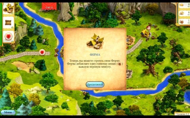 Полцарства за принцессу 3 - screenshot 4