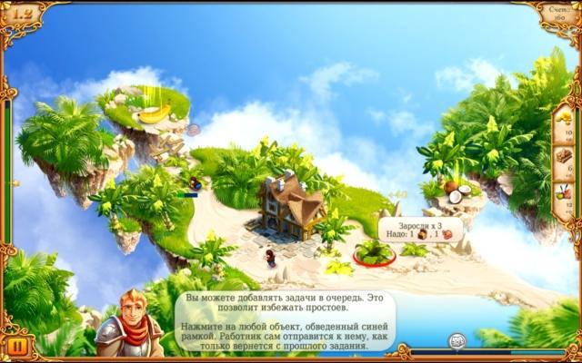 Полцарства за принцессу 4 - screenshot 3