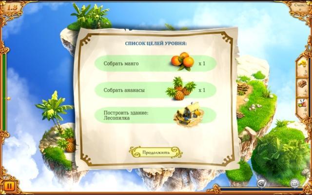Полцарства за принцессу 4 - screenshot 4