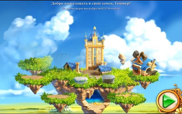 Полцарства за принцессу 4 - screenshot 7