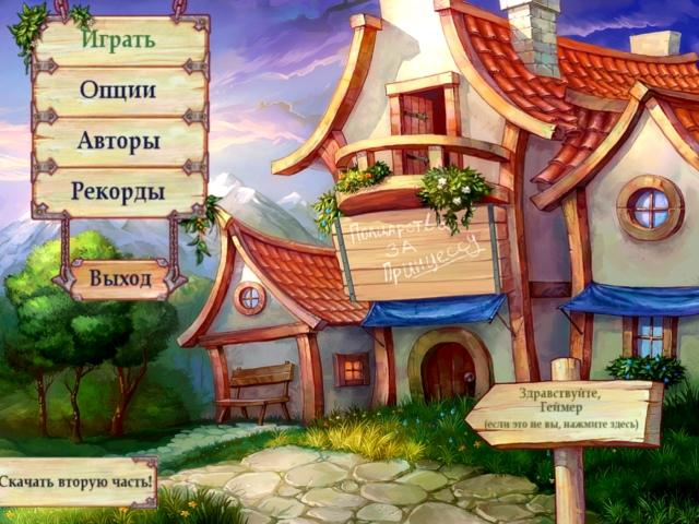 Полцарства за принцессу - screenshot 1