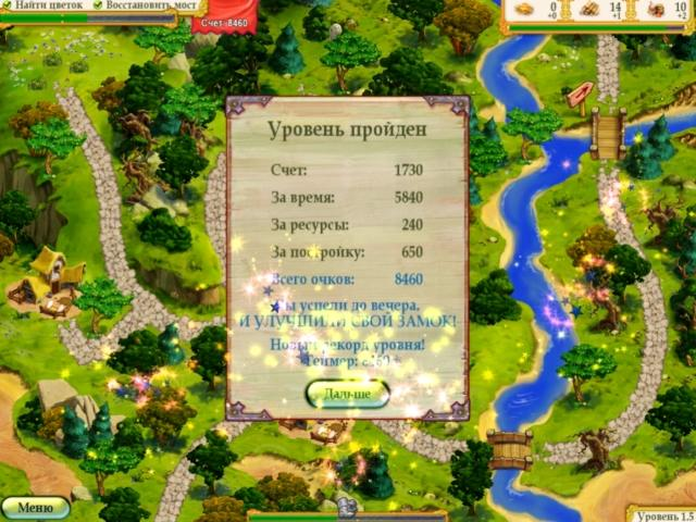 Полцарства за принцессу - screenshot 6