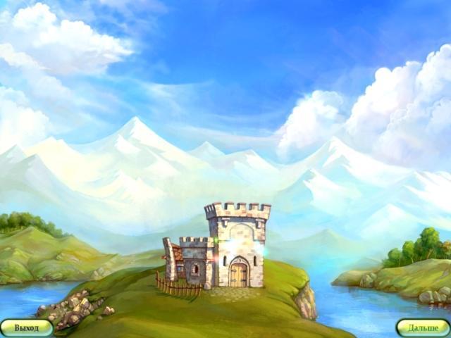 Полцарства за принцессу - screenshot 7