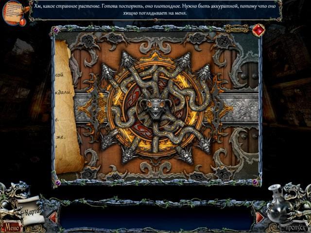 Тайны и кошмары. Моргиана - screenshot 4