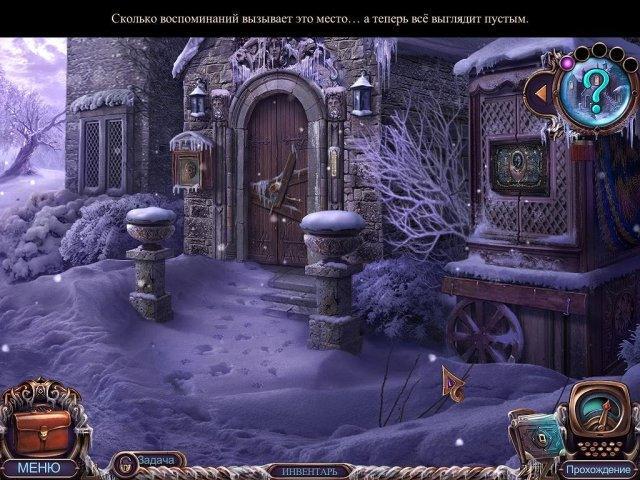 За семью печатями. Мрачная роща, священная роща. Коллекционное издание - screenshot 5