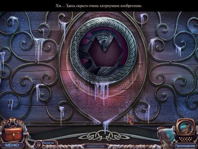 За семью печатями. Мрачная роща, священная роща. Коллекционное издание - screenshot 6