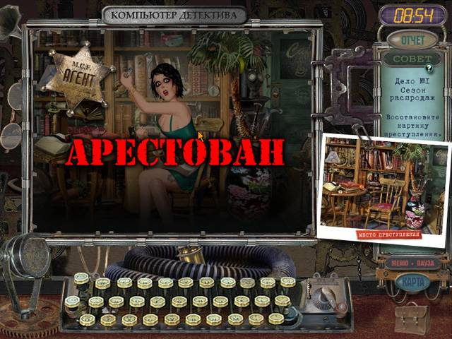 За семью печатями. Хантсвилл - screenshot 2