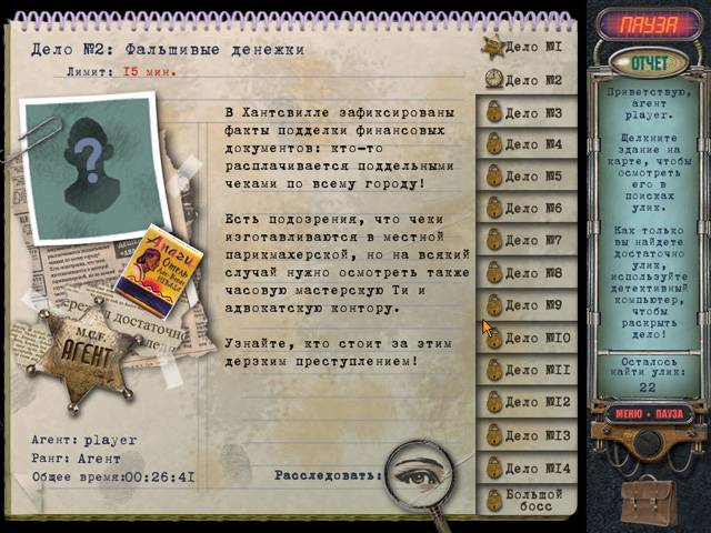 За семью печатями. Хантсвилл - screenshot 6