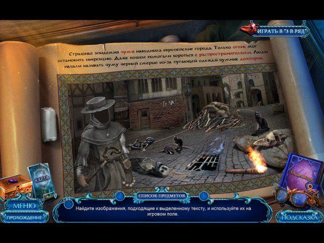 Загадочные истории. Опасные желания. Коллекционное издание - screenshot 4