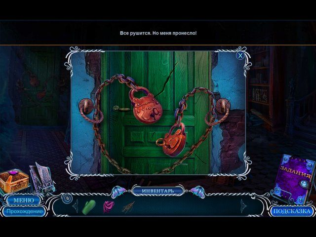 Загадочные истории. Дом иных. Коллекционное издание - screenshot 4