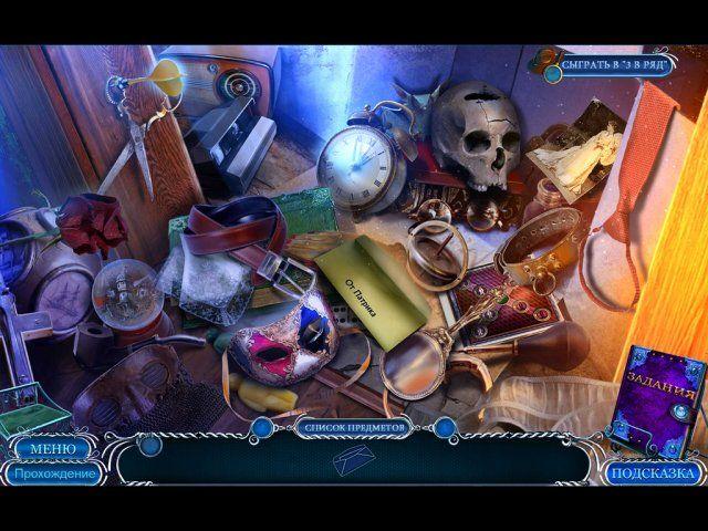 Загадочные истории. Дом иных. Коллекционное издание - screenshot 8