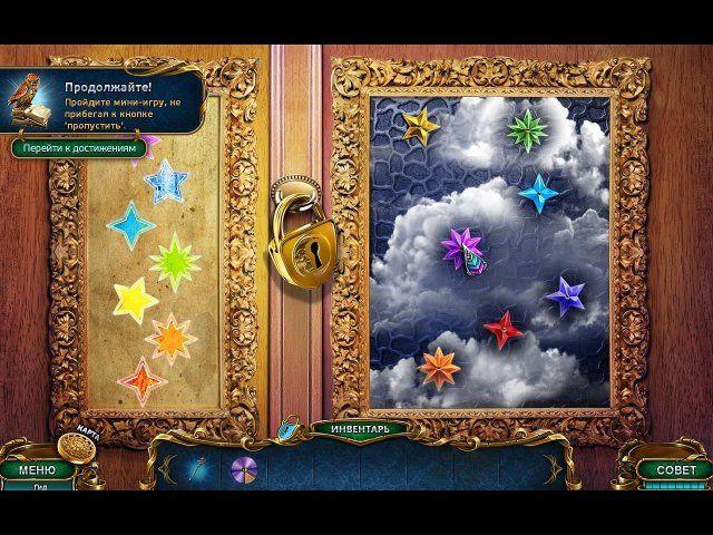 Загадочные истории. Сумеречный мир. Коллекционное издание - screenshot 2