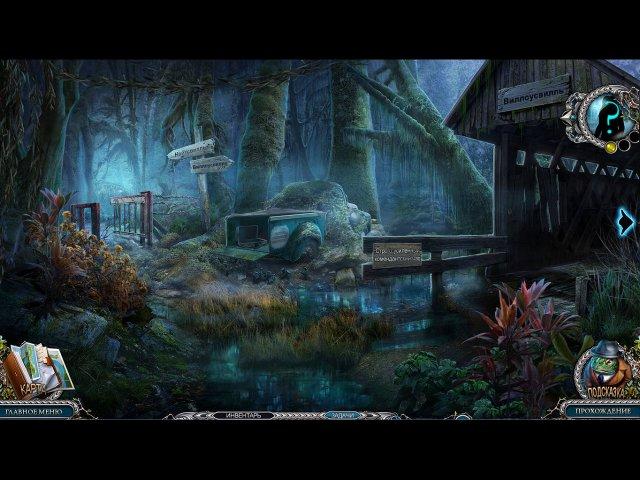 Охотники за тайнами. Ужас Найтсвилля. Коллекционное издание - screenshot 5