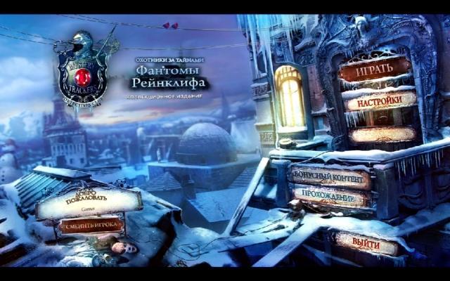 Охотники за тайнами. Фантомы Рейнклифа. Коллекционное издание - screenshot 1