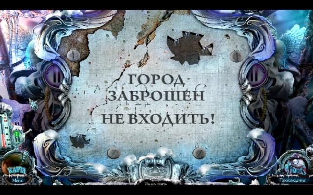 Охотники за тайнами. Фантомы Рейнклифа. Коллекционное издание - screenshot 4