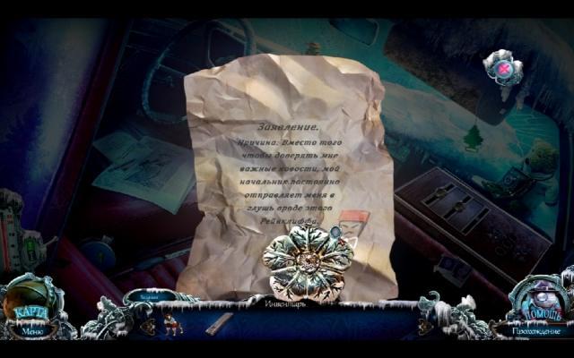 Охотники за тайнами. Фантомы Рейнклифа. Коллекционное издание - screenshot 6