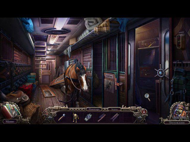 Охотники за тайнами. Поезд в Хеллсвич - screenshot 6