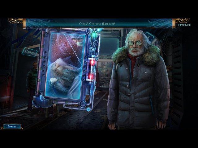 Охотники за тайнами. Арктическая трагедия - screenshot 6