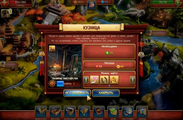 Мистическая сага - screenshot 2