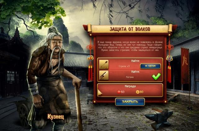Мистическая сага - screenshot 5