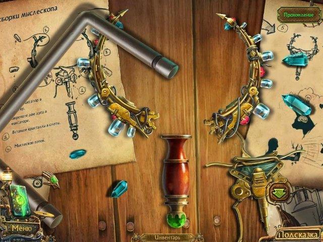 Легенды Намариэля. Железный лорд. Коллекционное издание - screenshot 2
