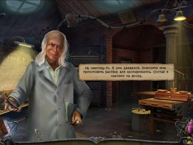 Остров оживших лиан - screenshot 6