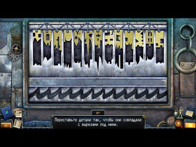 Загадки Нью-Йорка. Фонарь душ. Коллекционное издание - screenshot 7