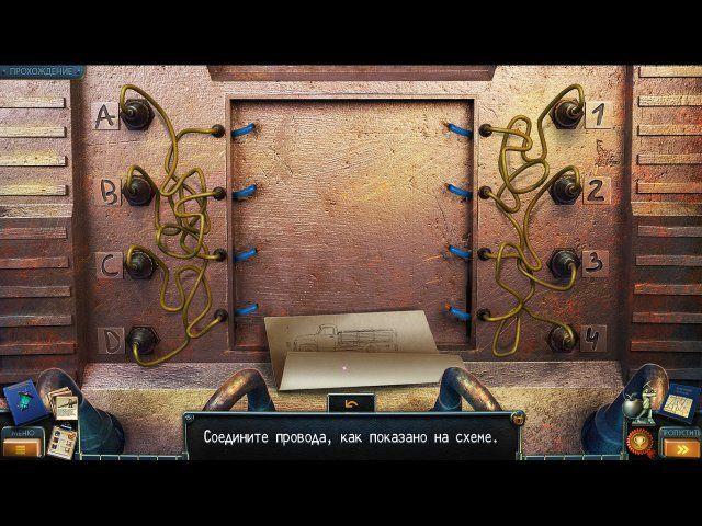 Загадки Нью-Йорка. Фонарь душ - screenshot 6