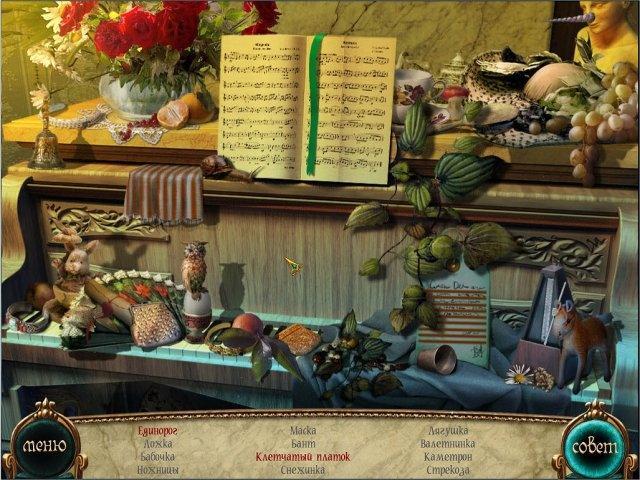 Ночь в опере - screenshot 2