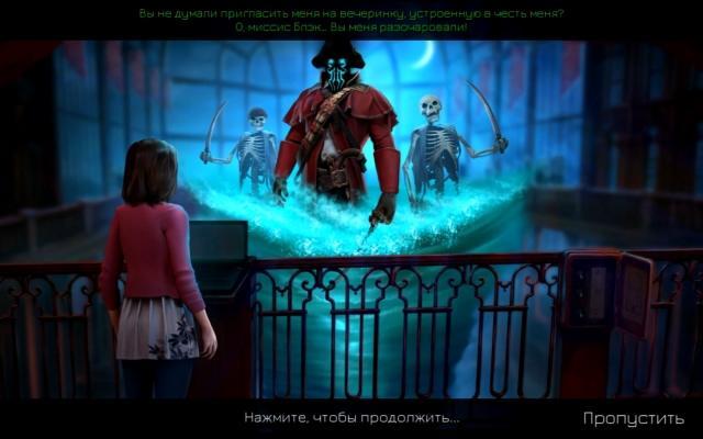 Кошмары из глубин 3. Дэйви Джонс. Коллекционное издание - screenshot 3