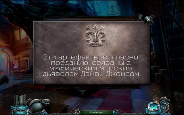 Кошмары из глубин. Зов сирены - screenshot 3