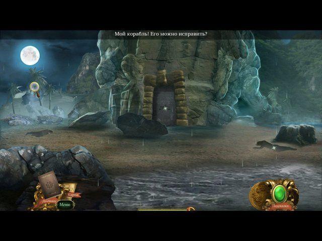 Загадочные легенды. Проклятие кольца - screenshot 1