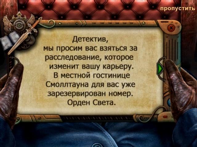 Орден света. Смертельное искусство - screenshot 2