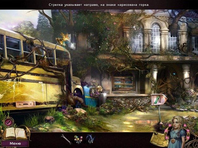 Другой мир. Вестники лета - screenshot 2