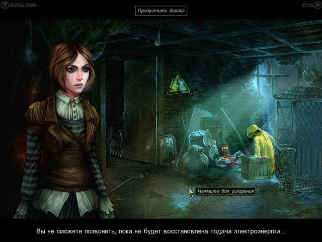 Фантазмат - screenshot 1