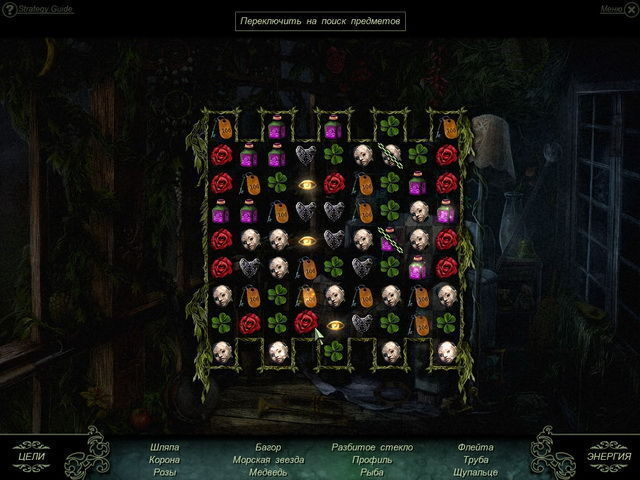 Фантазмат - screenshot 2