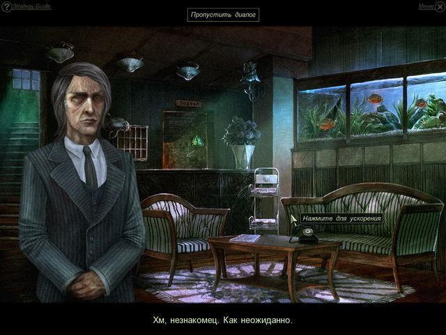 Фантазмат - screenshot 3