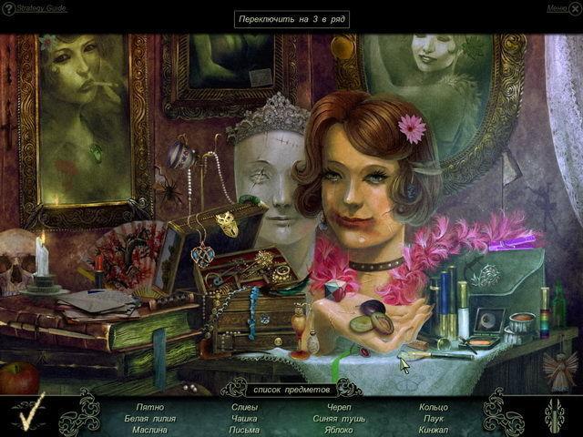 Фантазмат - screenshot 5