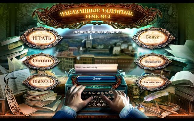 Наказанные талантом. Семь муз. Коллекционное издание - screenshot 1