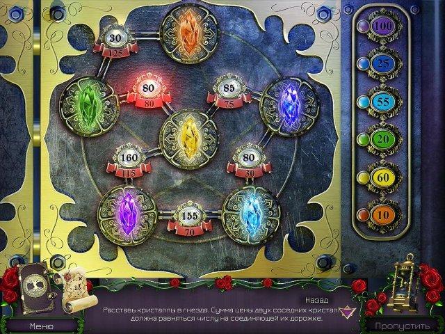 Королевский квест. Темная башня. Коллекционное издание - screenshot 4
