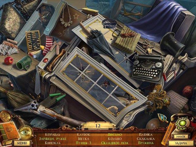 Questerium. Зловещая троица. Коллекционное издание - screenshot 1