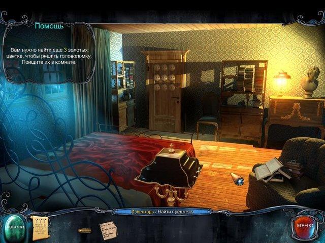Тайна красного ворона. Легион - screenshot 1