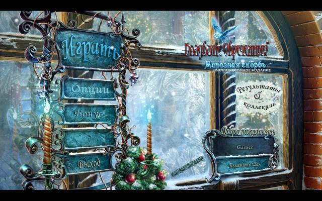 Кладбище обреченных. Морозная скорбь. Коллекционное издание - screenshot 1