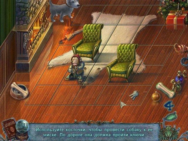 Кладбище искупления. Жуткий холод - screenshot 6